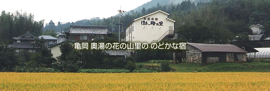 の 京都 宿 山里